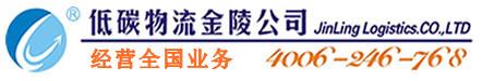 全国知名挂牌货代公司金陵国际货运代理logo