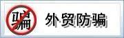 全国知名挂牌货代公司金陵国际货运代理外贸防骗专题