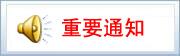 全国知名挂牌货代公司金陵国际货运代理重要通知