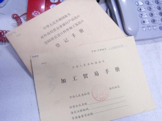 手册报关_九点一到,该职工就立即冲进报关公司,取走手册,快速从浦东机场赶往